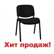 Стул для посетителя ISO black