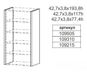 Комплект боковых порталов
