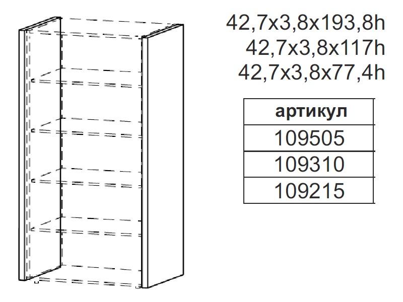 Комплект боковых порталов для шкафов Smartex