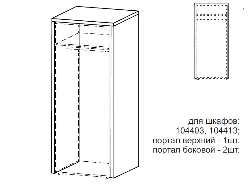 Комплект боковых порталов шкафов гардеробов Smartex