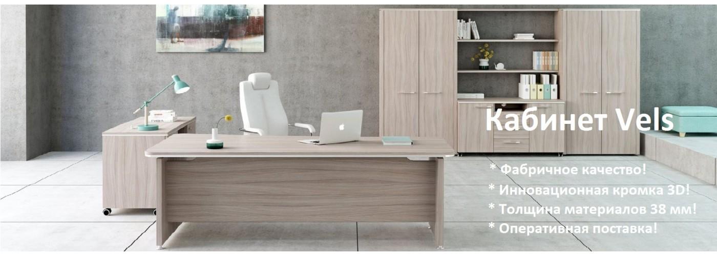 Мебель Вельс